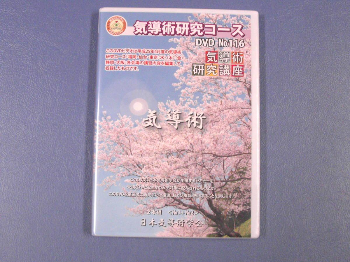 ★気導術研究コース 第116回 DVD2枚★ セミナー資料付! 送料無料!!_画像2
