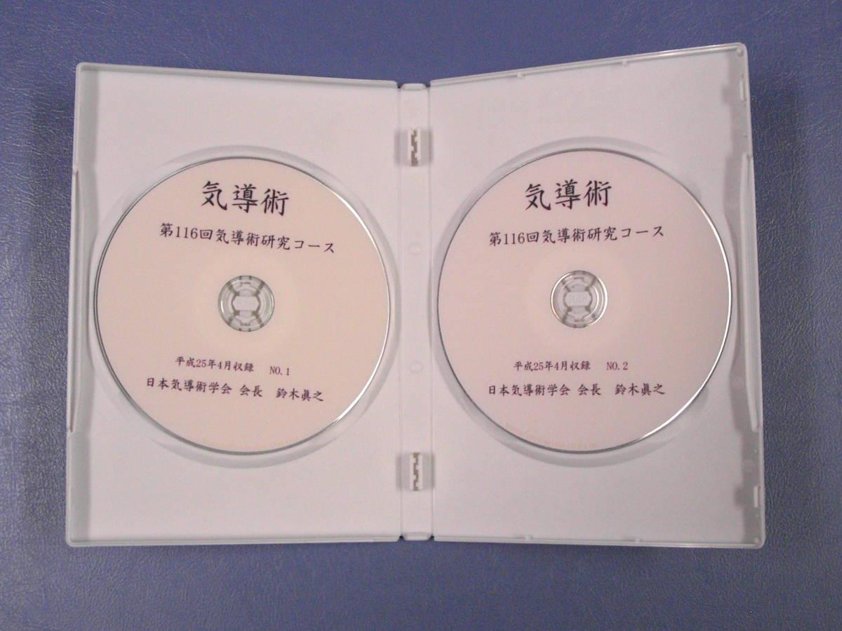 ★気導術研究コース 第116回 DVD2枚★ セミナー資料付! 送料無料!!_画像3