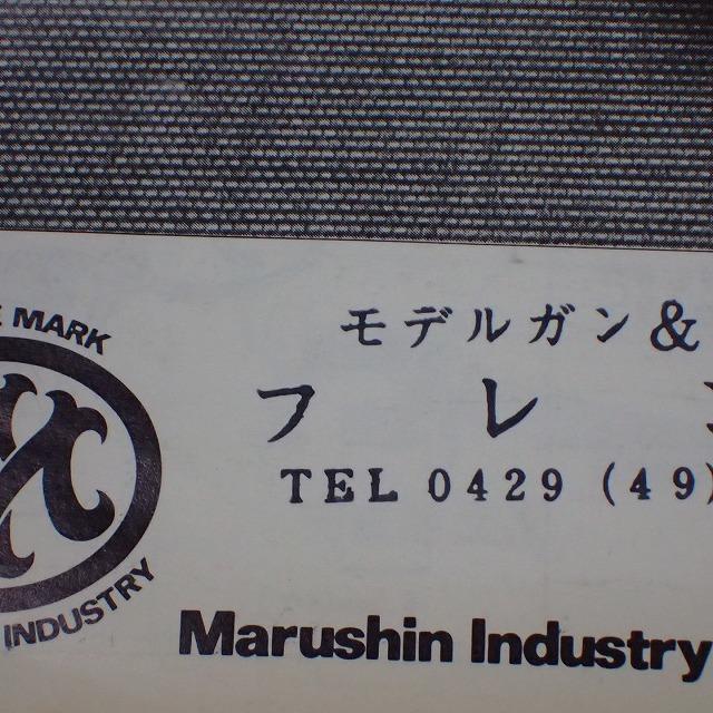 ◆マルシン スミス&ウェッソン M39 9mmオート ABSサテンフィニッシュ PFC-BLK Marushin SMITH&WESSON 未検品【GM【U1046_画像10