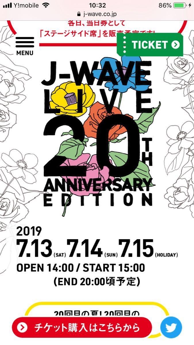 J-WAVE LIVE 20TH 7/15 センター席 あいみょん 一枚