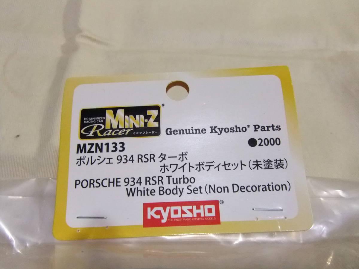京商 Kyosho ミニッツ MINI-Z ポルシェ 934 RSR ターボ ホワイト ボデイ セット MZN133_画像3
