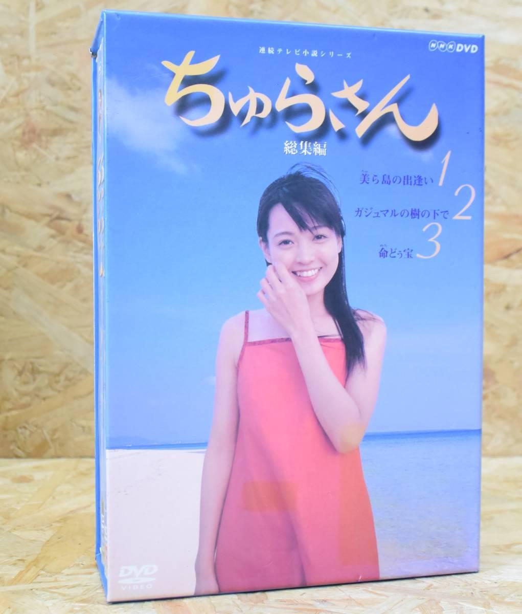 【中古品】ちゅらさん 総集編 連続テレビ小説シリーズ DVD BOX