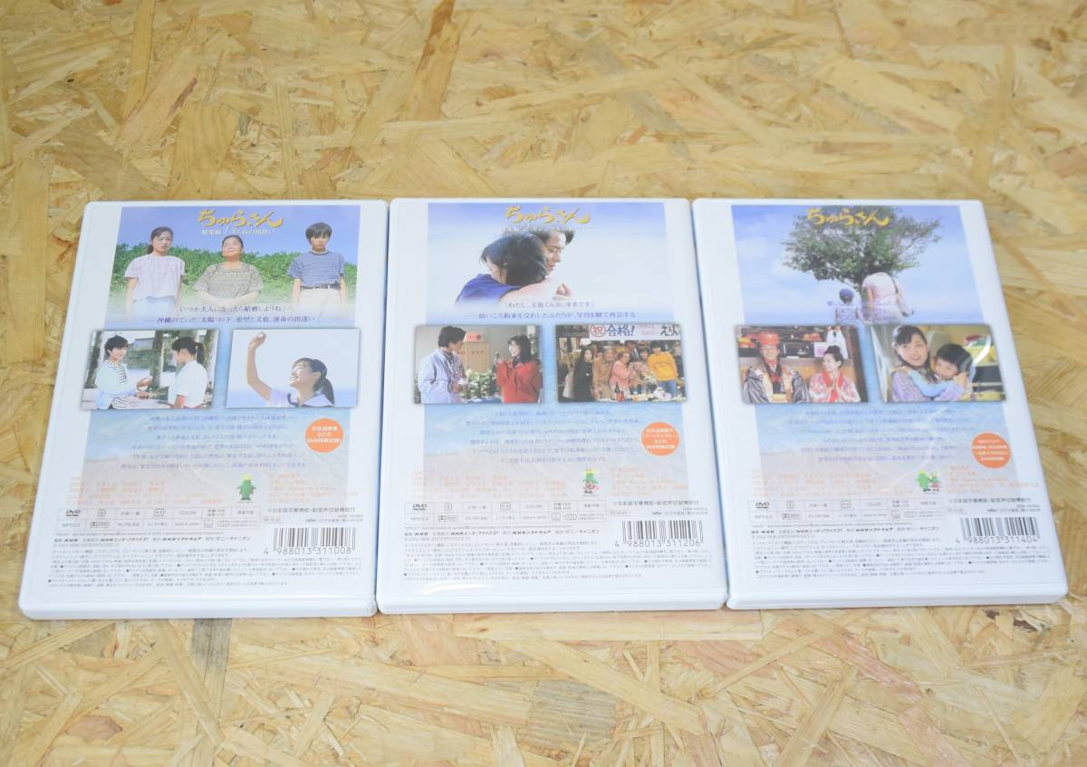 【中古品】ちゅらさん 総集編 連続テレビ小説シリーズ DVD BOX_画像3