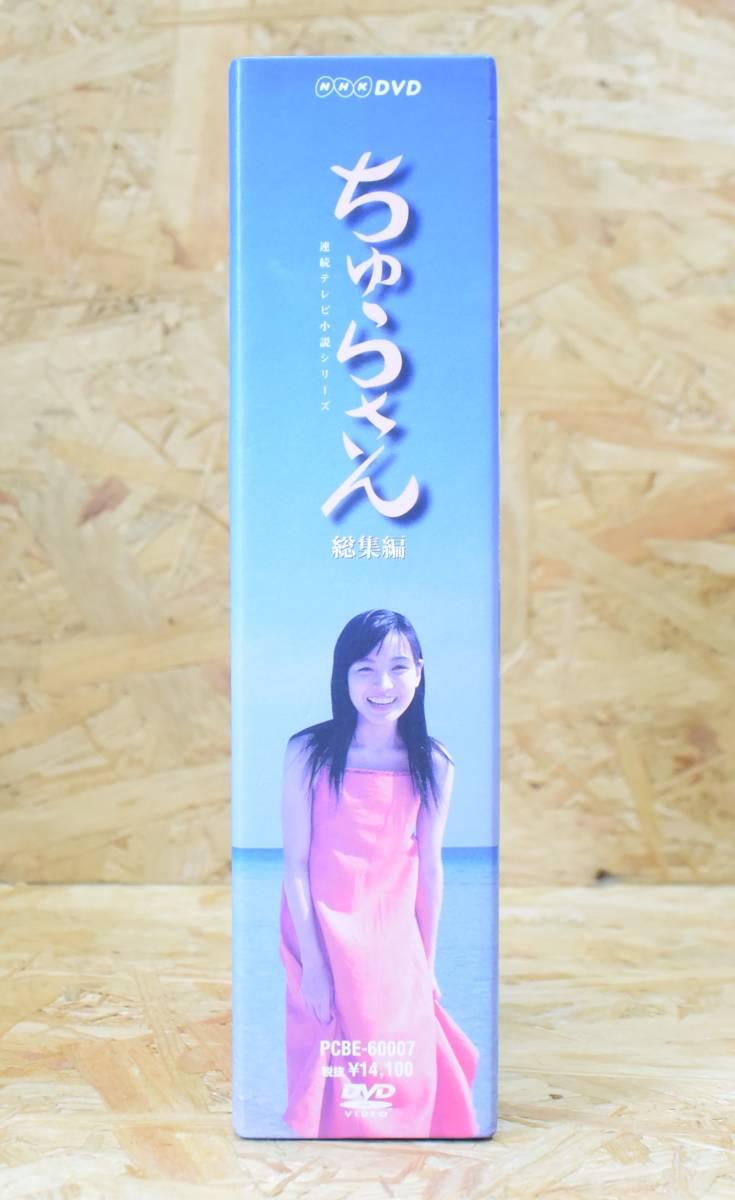 【中古品】ちゅらさん 総集編 連続テレビ小説シリーズ DVD BOX_画像5
