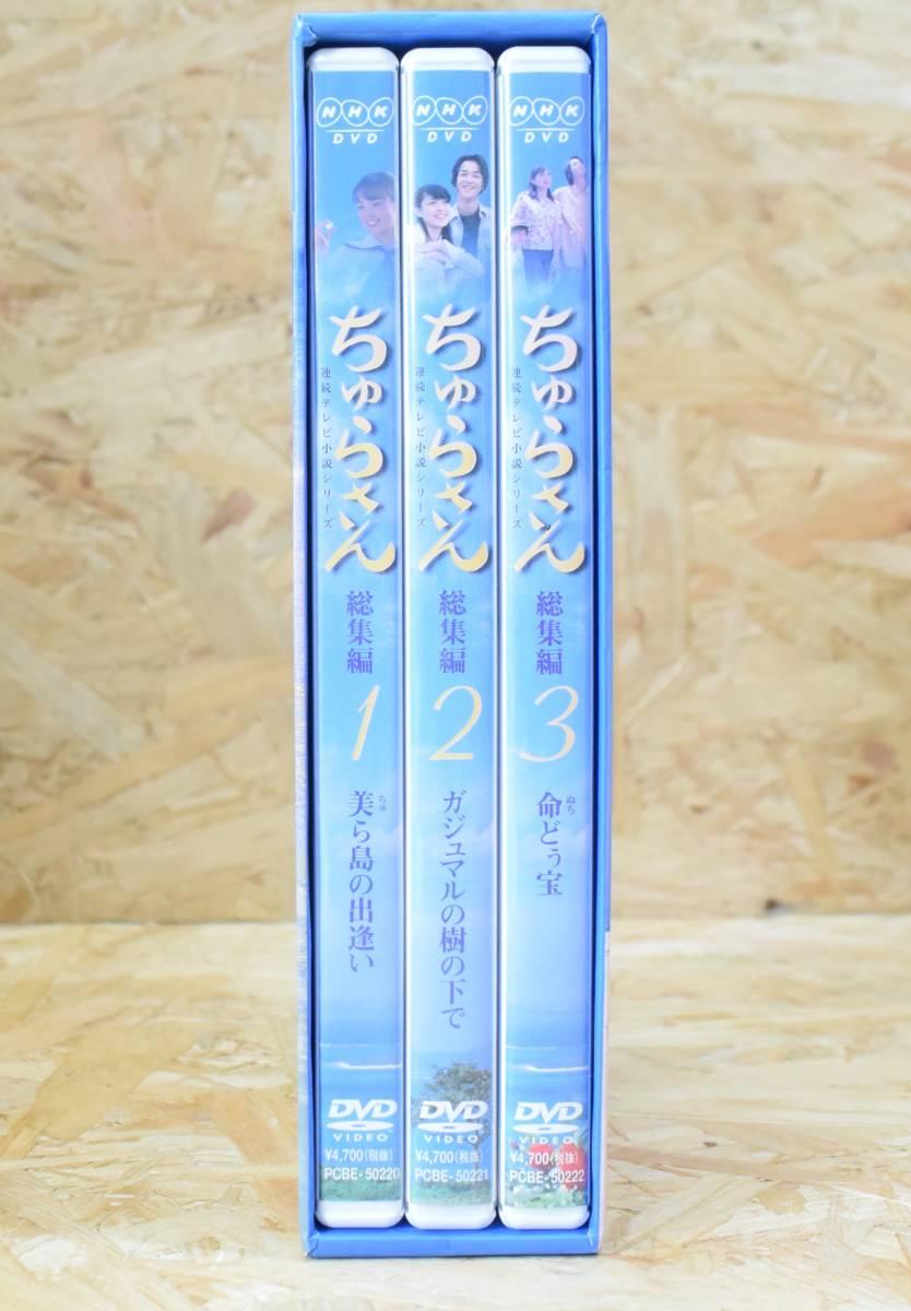 【中古品】ちゅらさん 総集編 連続テレビ小説シリーズ DVD BOX_画像6
