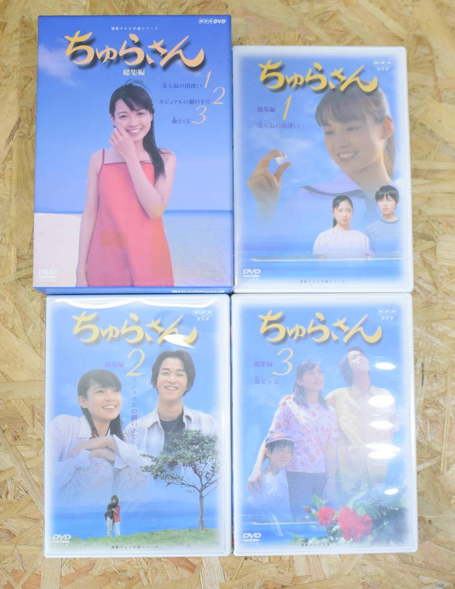 【中古品】ちゅらさん 総集編 連続テレビ小説シリーズ DVD BOX_画像2