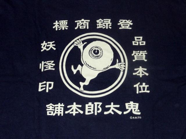 鬼太郎本舗/目玉おやじ Tシャツ M 紺 水木しげる_画像2