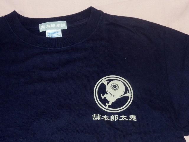鬼太郎本舗/目玉おやじ Tシャツ M 紺 水木しげる_画像4