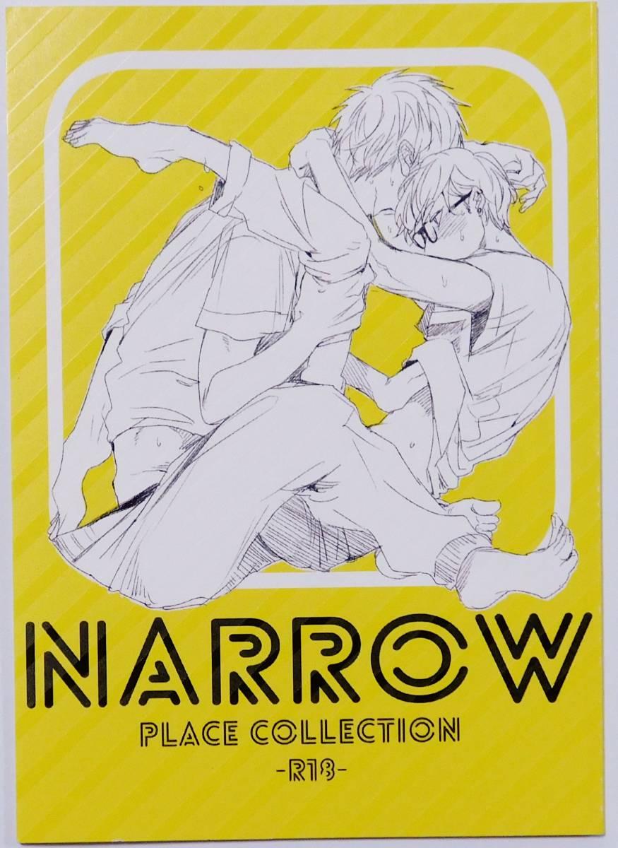 おげれつたなか 先生 同人誌 NARROW PLACE COLLECTION ★ エスケープジャーニー・ほどける怪物・恋愛ルビの正しいふりかた
