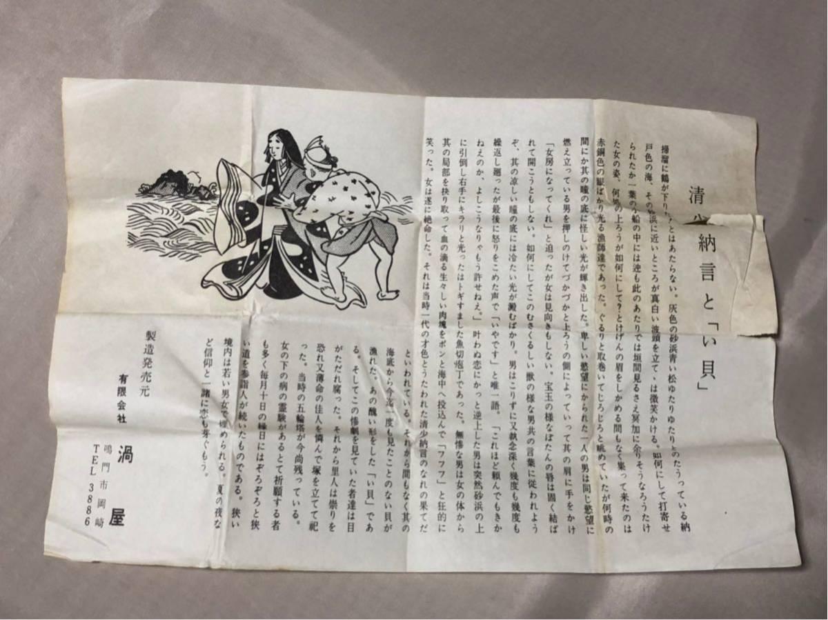 清少納言のイ貝(貽貝) レジン 鳴門秘宝 笑物 春物 昭和前期アンティーク J0628F_画像6