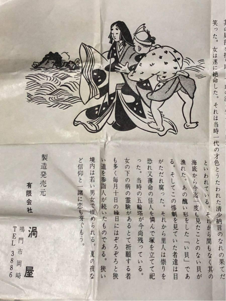 清少納言のイ貝(貽貝) レジン 鳴門秘宝 笑物 春物 昭和前期アンティーク J0628F_画像8