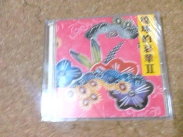 [CD] 琉球的哀華2 V.A りんけんバンド ほか_画像1