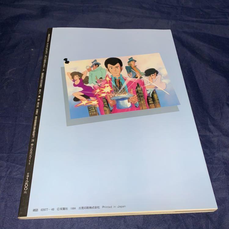 ルパン三世 パート3 双葉社 MOOK アニメコレクション 昭和 59 年 設定資料集_画像2