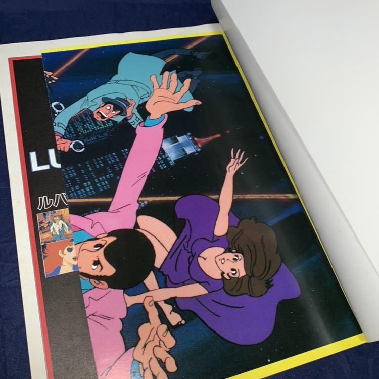 ルパン三世 パート3 双葉社 MOOK アニメコレクション 昭和 59 年 設定資料集_画像3
