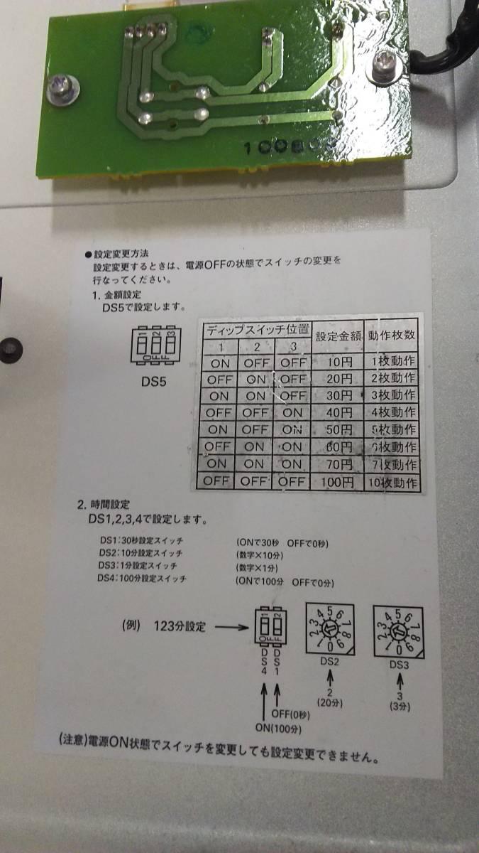 コインタイマー 東亜電子TD - AD - 10 _画像2
