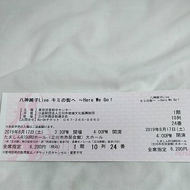 即決 2019年8月17日(土)4時開演 たましんRISURUホール 1階 10列 24番