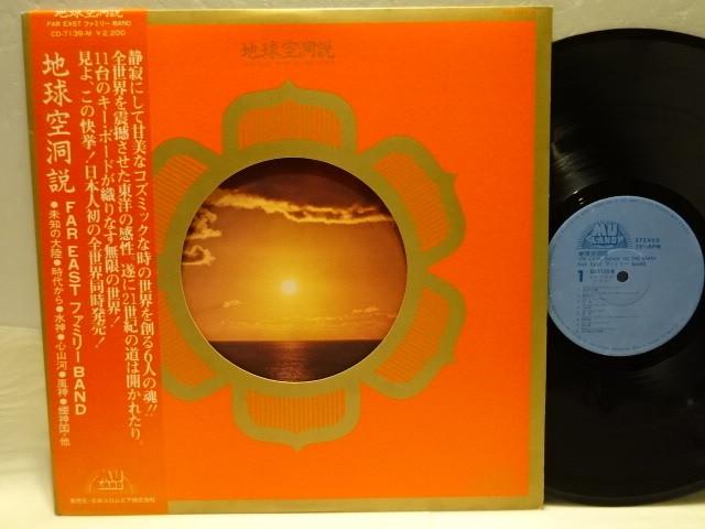 初回 帯付 FAR EAST FAMILY BAND ファー・イースト・ファミリー・バンド 1975 地球空洞説 美品 ORIG.ORG.オリジ