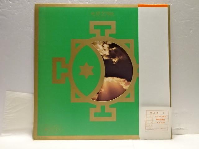初回 帯付 FAR EAST FAMILY BAND ファー・イースト・ファミリー・バンド 1975 地球空洞説 美品 ORIG.ORG.オリジ_画像3