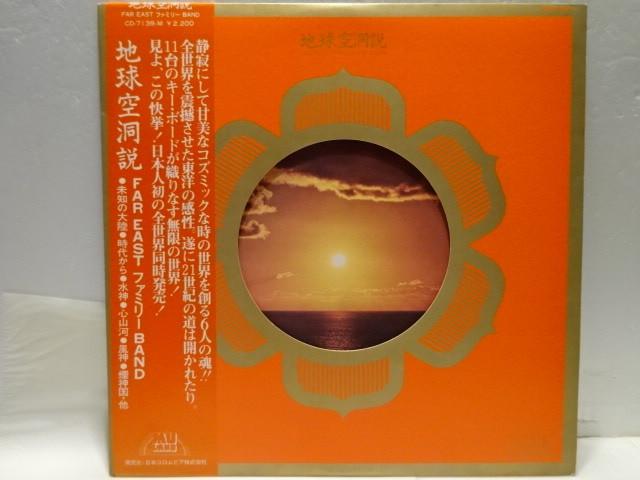初回 帯付 FAR EAST FAMILY BAND ファー・イースト・ファミリー・バンド 1975 地球空洞説 美品 ORIG.ORG.オリジ_画像2