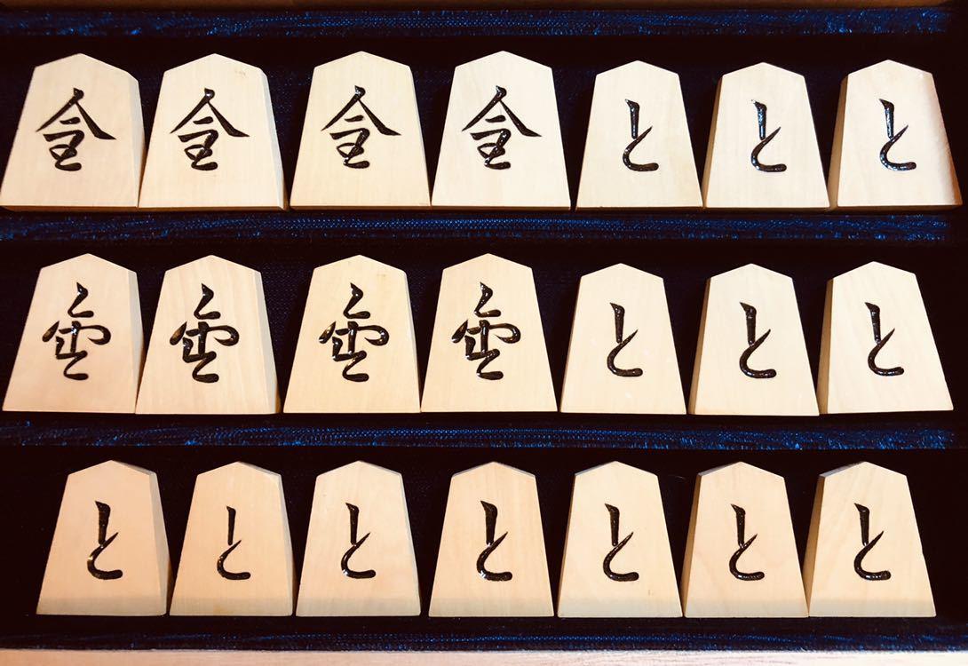 将棋 天上作 将棋駒 天童楷書 黄楊上彫 西陣織駒袋 高級駒箱_画像8