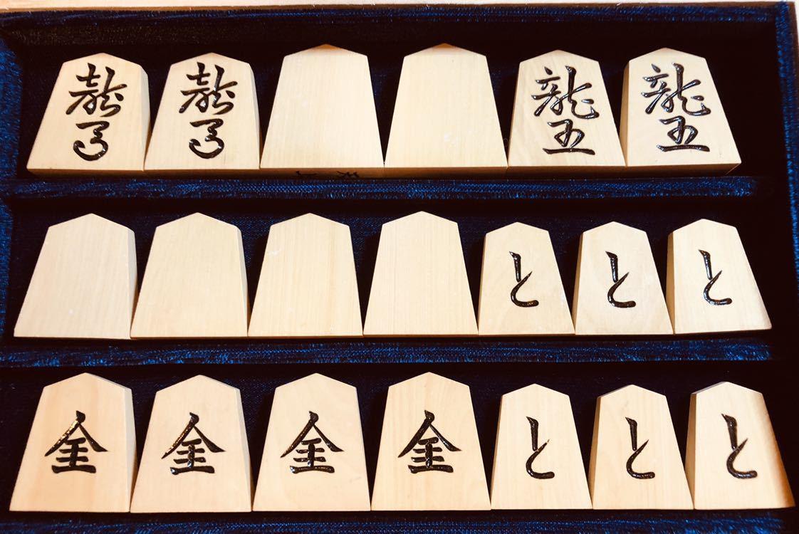 将棋 天上作 将棋駒 天童楷書 黄楊上彫 西陣織駒袋 高級駒箱_画像7