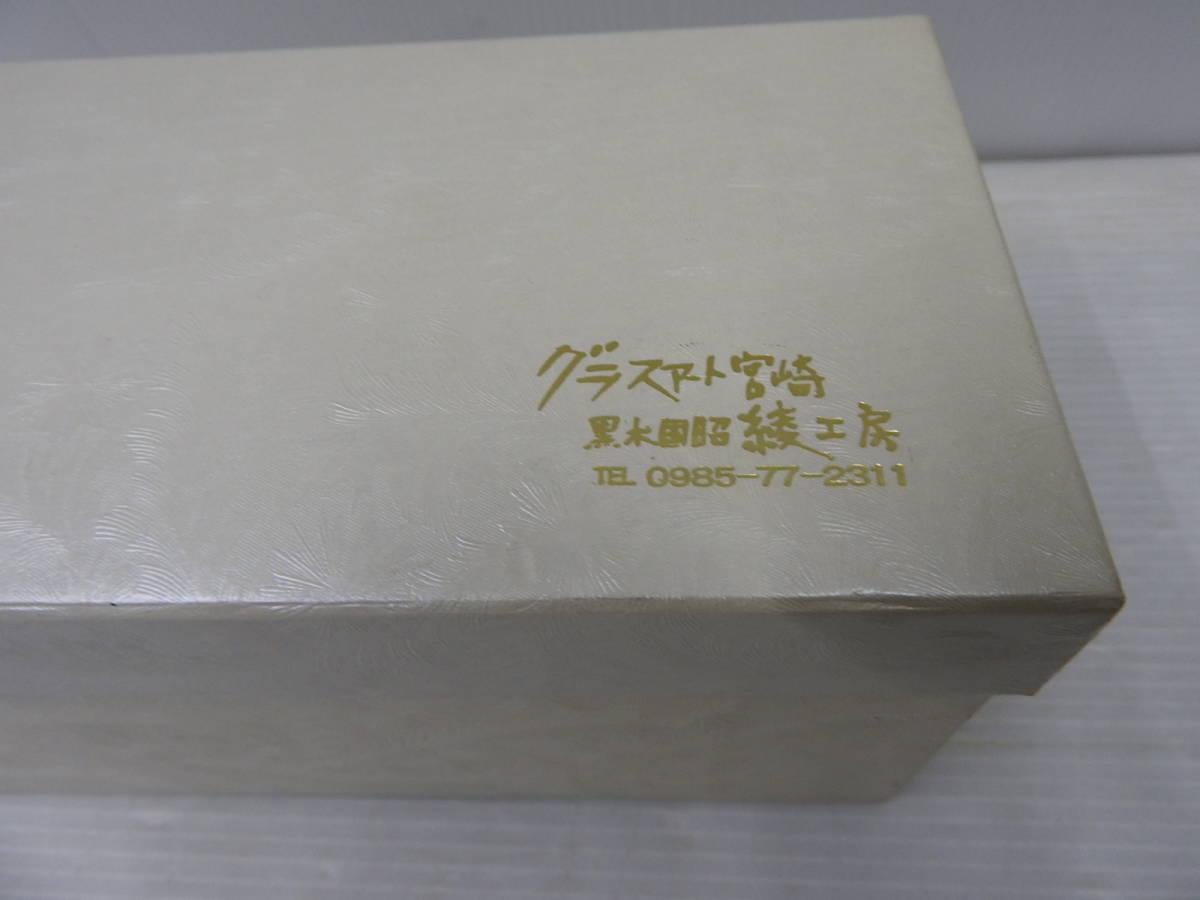 ☆未使用 作:黒木国昭  グラスアート ロックグラス2客セット 木箱入り ☆_画像5