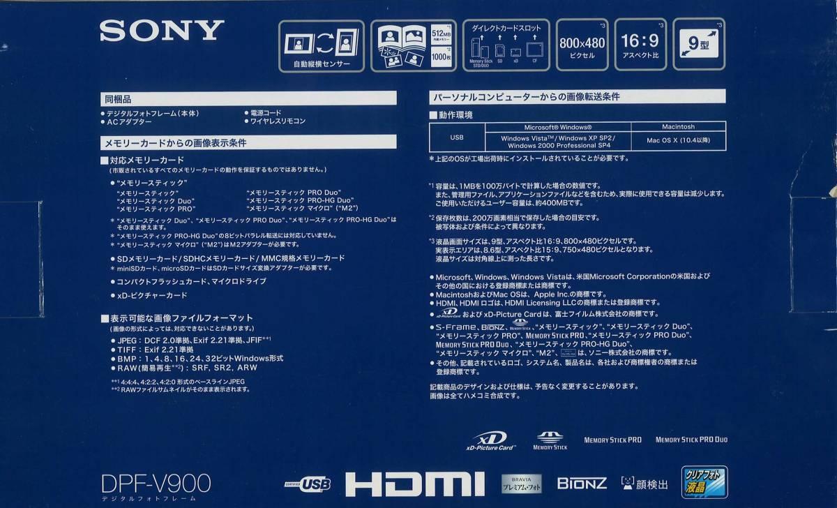 SONY デジタルフォトフレーム DPT-V900 9型 リモコン有 美品_画像2