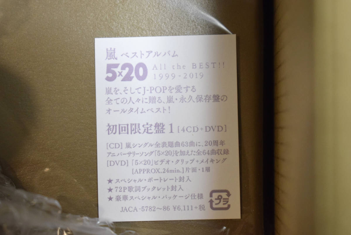 嵐 ベストアルバム 5×20 All the BEST!! 1999-2019 初回限定盤1,2(4CD+DVD) 新品未開封2点セット_画像3