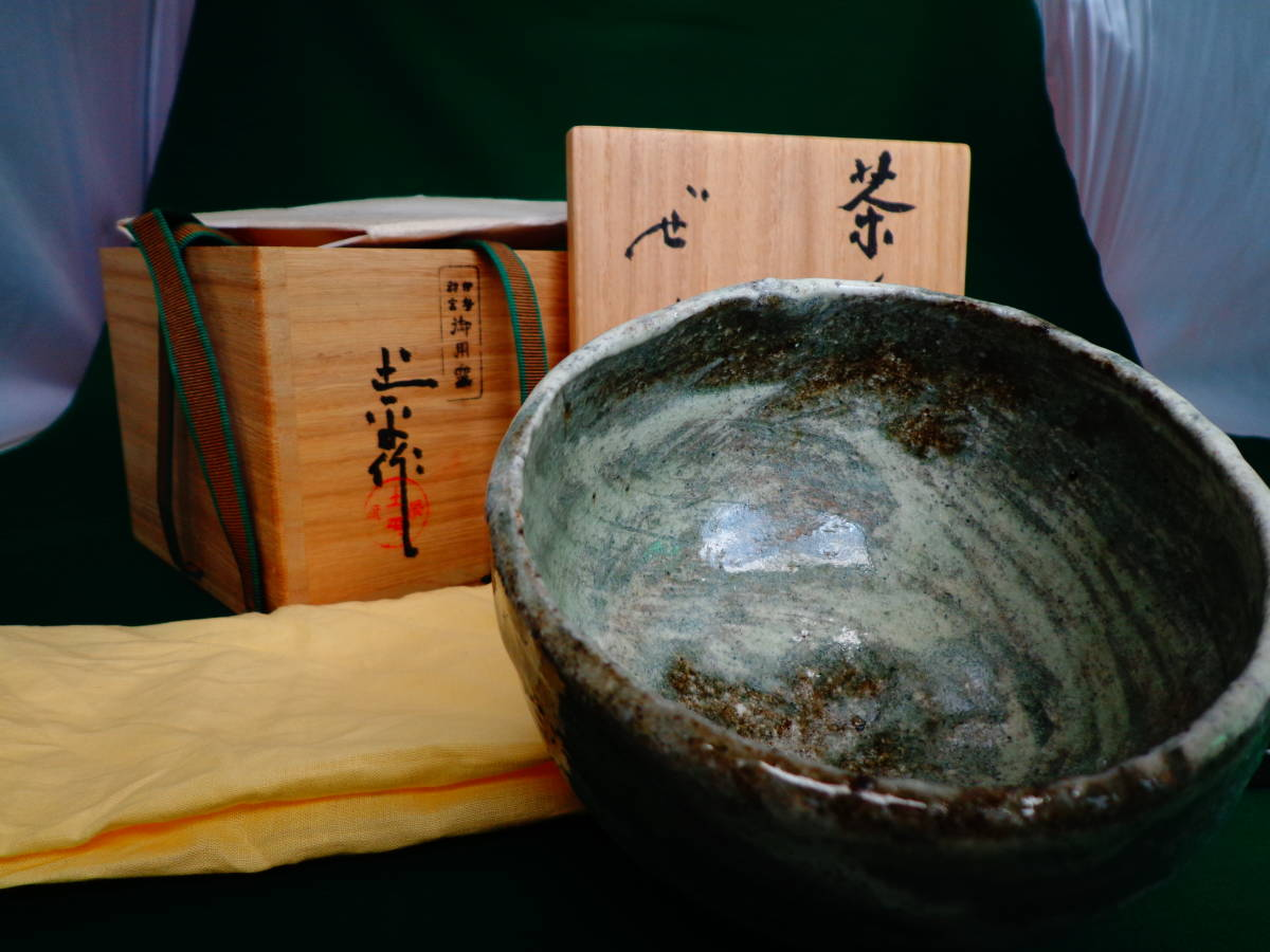 刷毛目茶碗 坪島土平_画像3