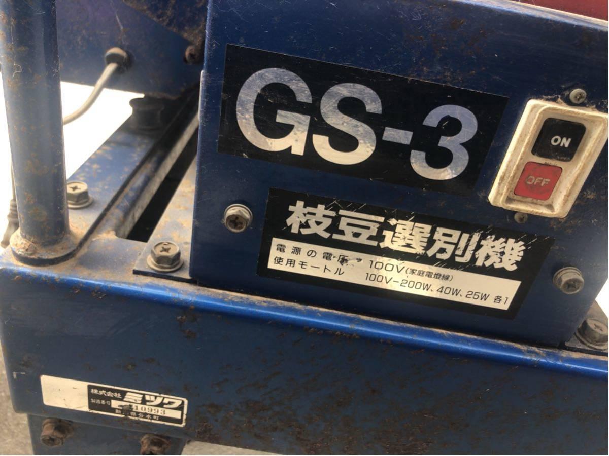 宮城県より 中古 枝豆選別機一式 ミツワ GS-3 エダマメ _画像2