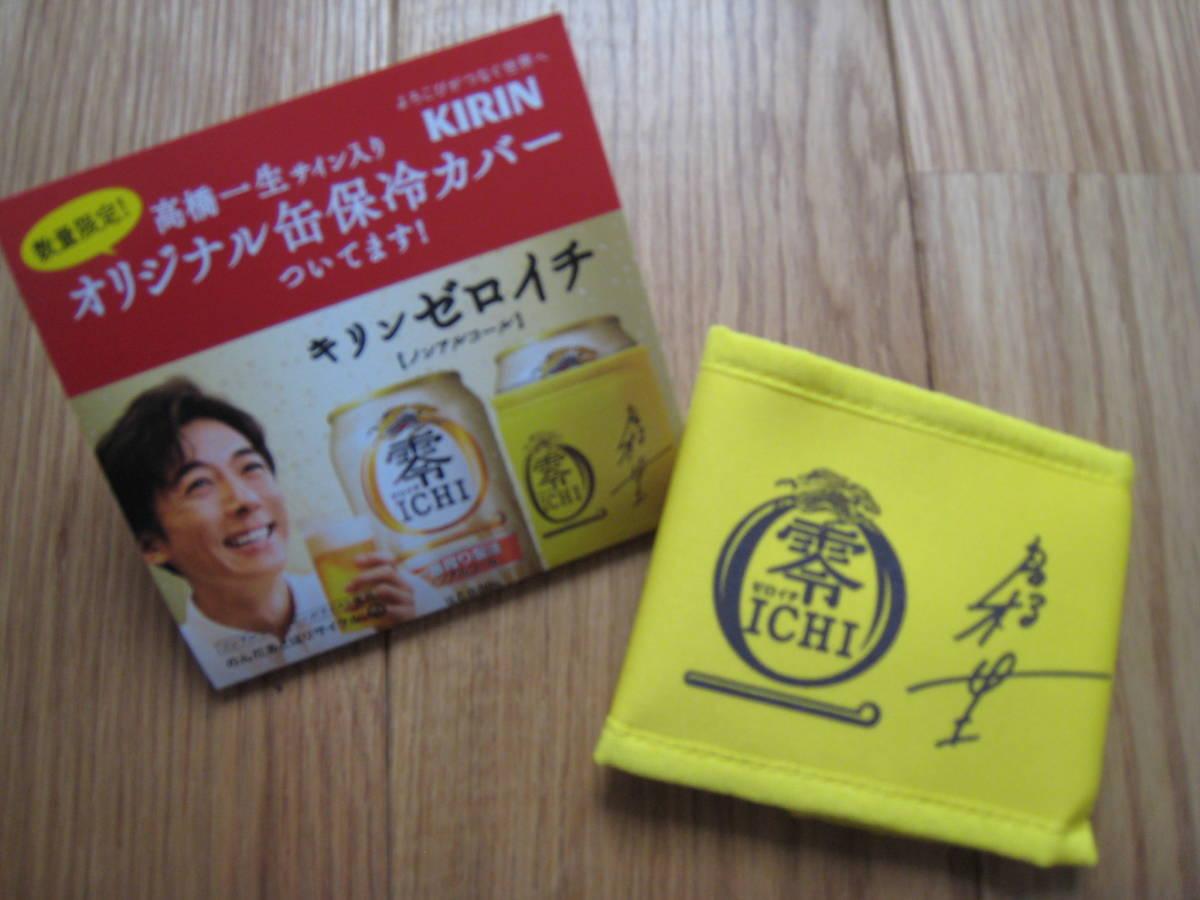 新品未使用品 ノベルティ非売品 KIRIN キリン ゼロイチ オリジナル缶保冷カバー 高橋一生