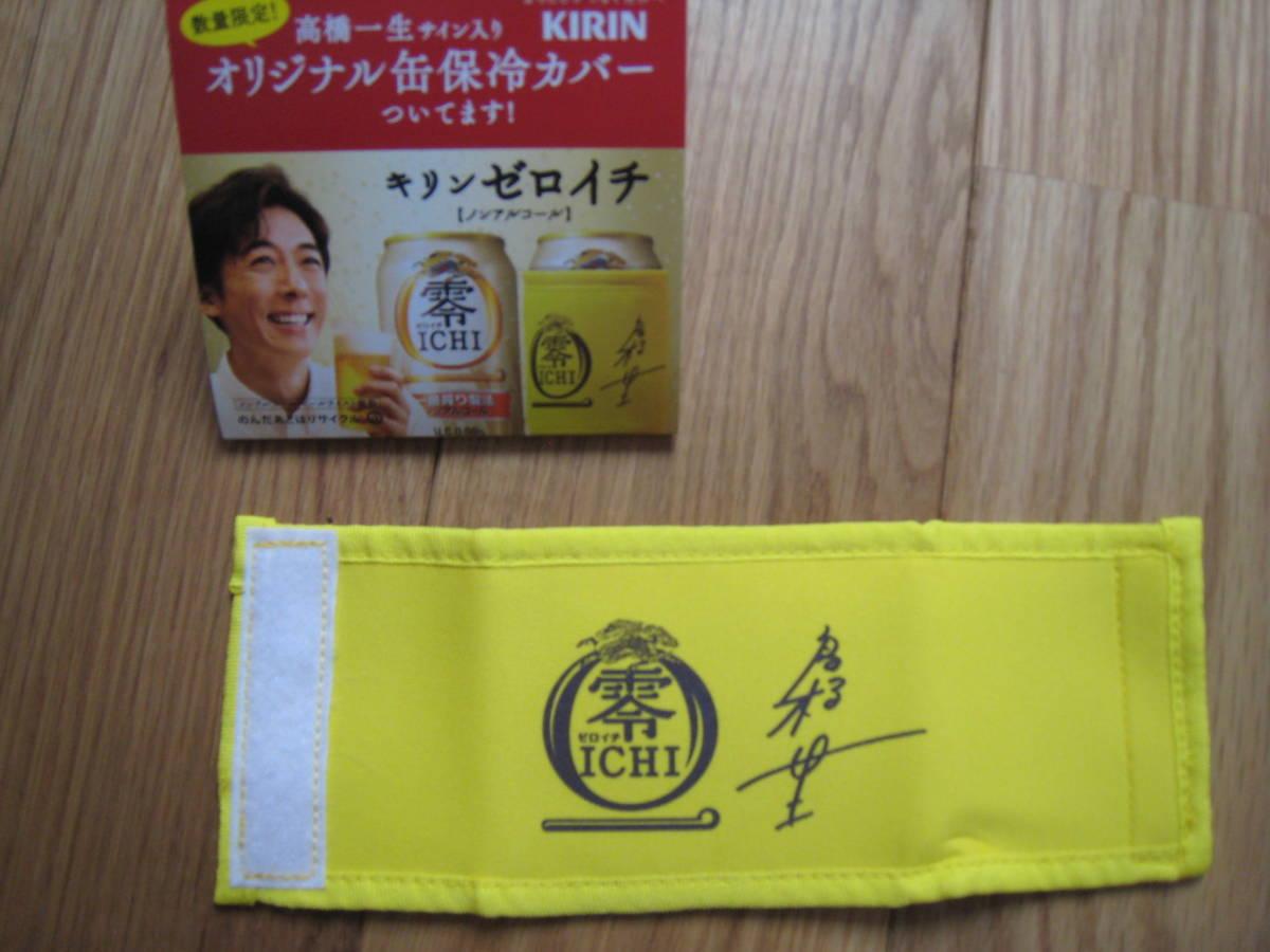 新品未使用品 ノベルティ非売品 KIRIN キリン ゼロイチ オリジナル缶保冷カバー 高橋一生 _画像2