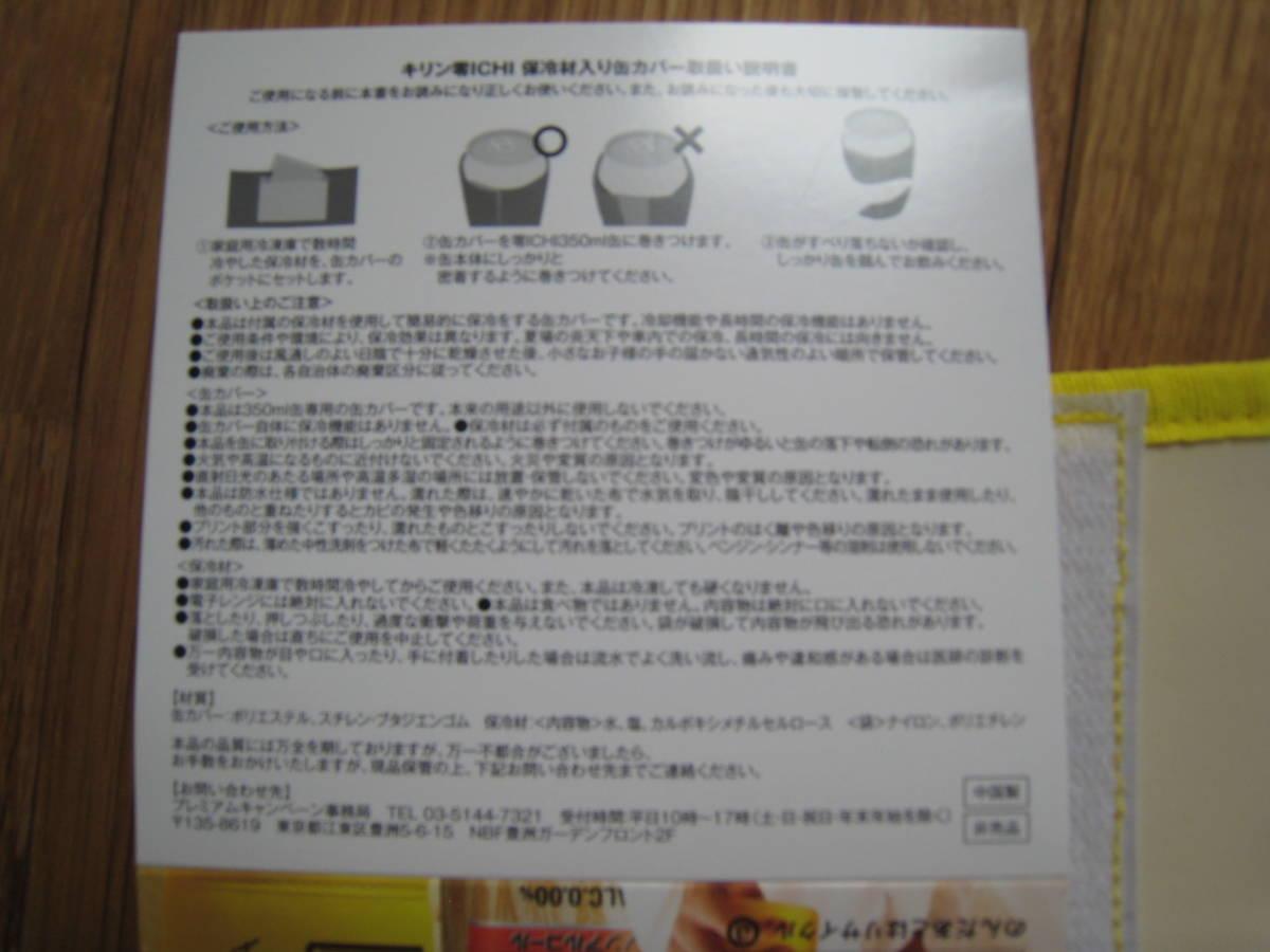 新品未使用品 ノベルティ非売品 KIRIN キリン ゼロイチ オリジナル缶保冷カバー 高橋一生 _画像4