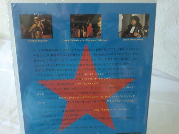 未開封品 キューバ!!the best of cuba Vol.2 セル版 フジテレビ 末DVD化 貴重 VHS ビデオテープ CRAV-002 1999_画像3