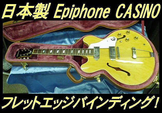 ★ 日本製 Epiphone カジノ NAT 本貝インレイ、フレットエッジバインディング物 ★