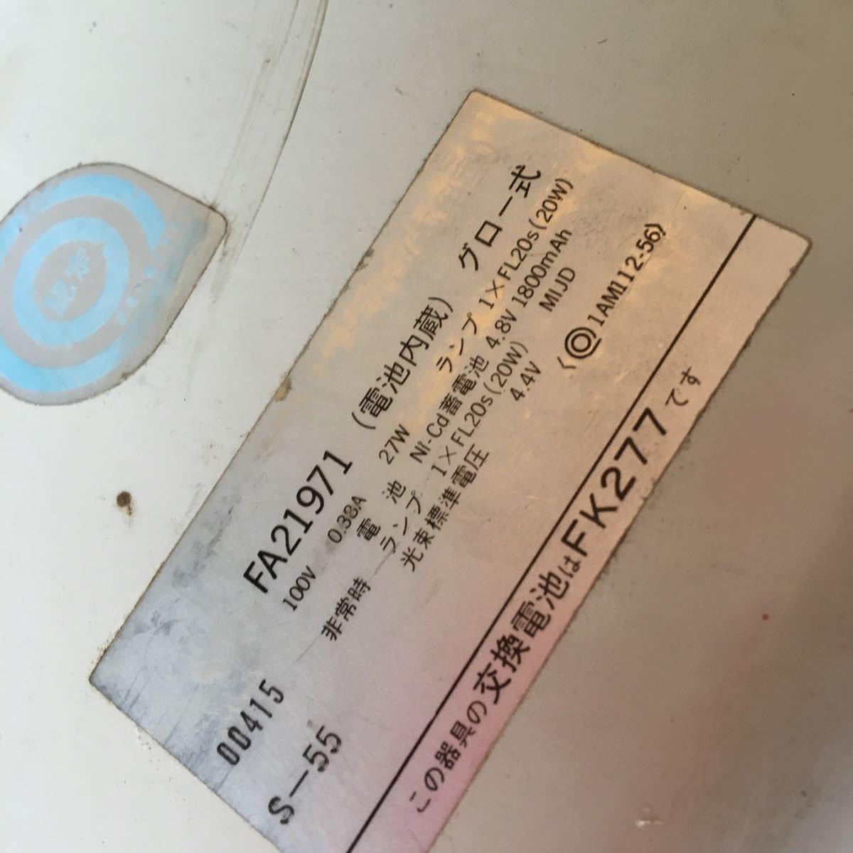 未点検品 誘導灯 片面 非常灯 非難照明 非常口 避難口_画像2