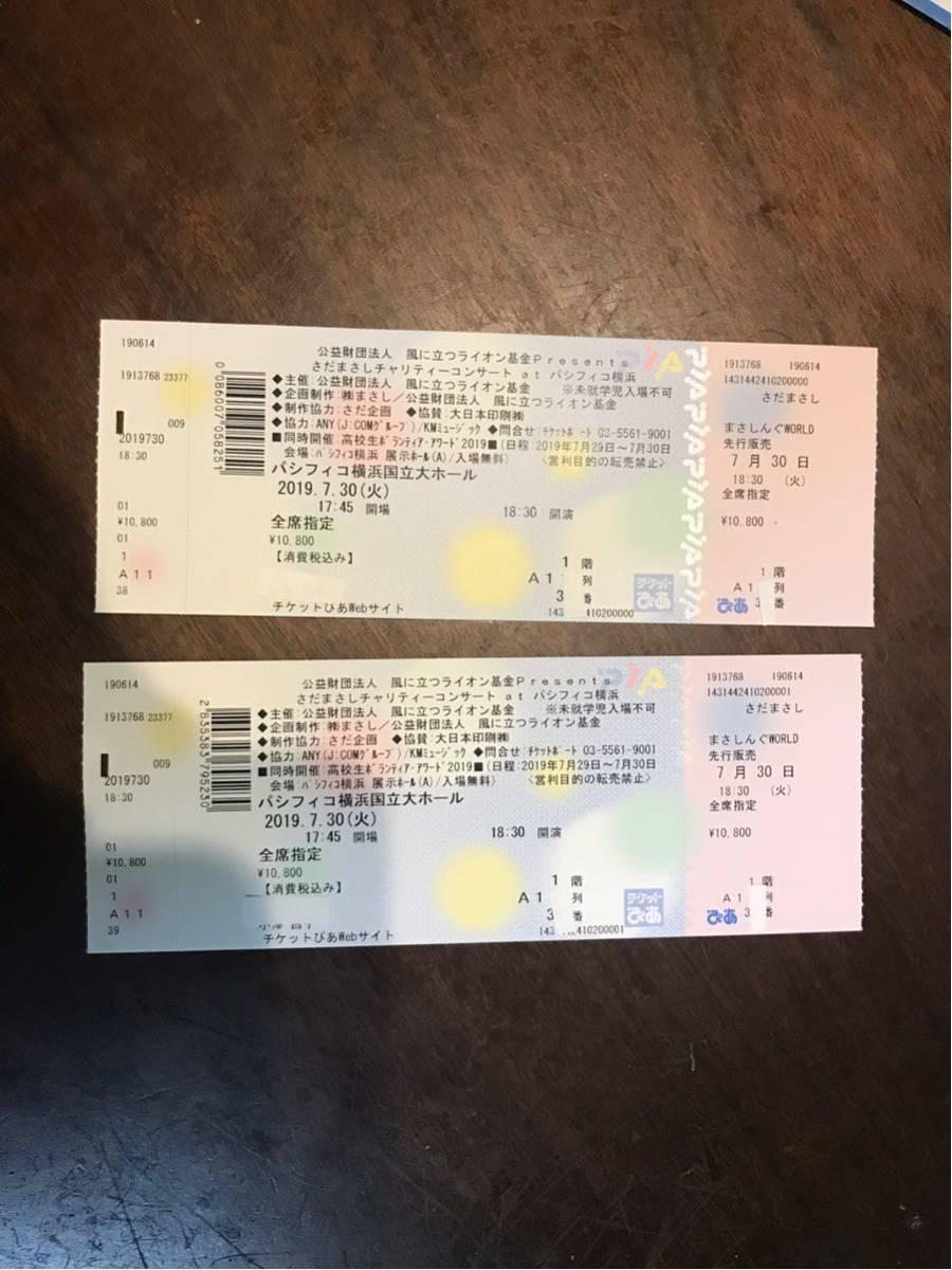 7月30日 パシフィコ横浜 さだまさしチャリティーコンサート