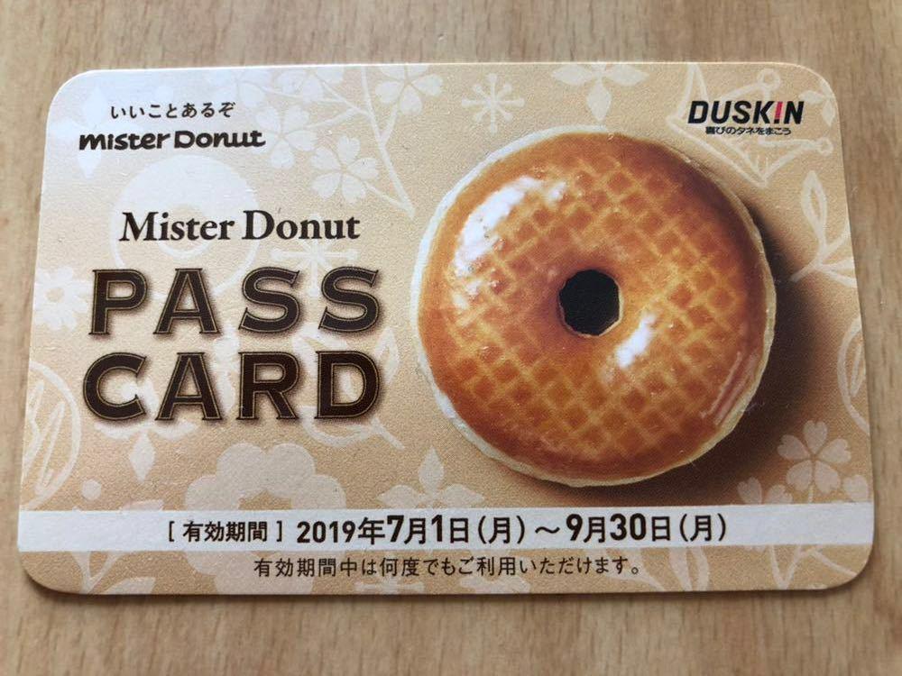 ミスタードーナツ★ミスド★パスカード