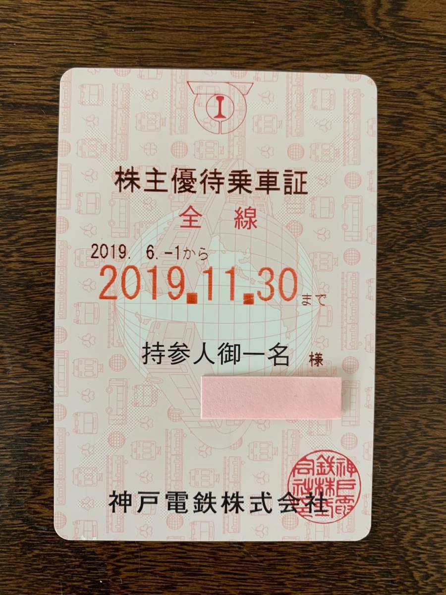 送料無料! 神戸電鉄 株主優待乗車証(有効期限 2019.11.30)