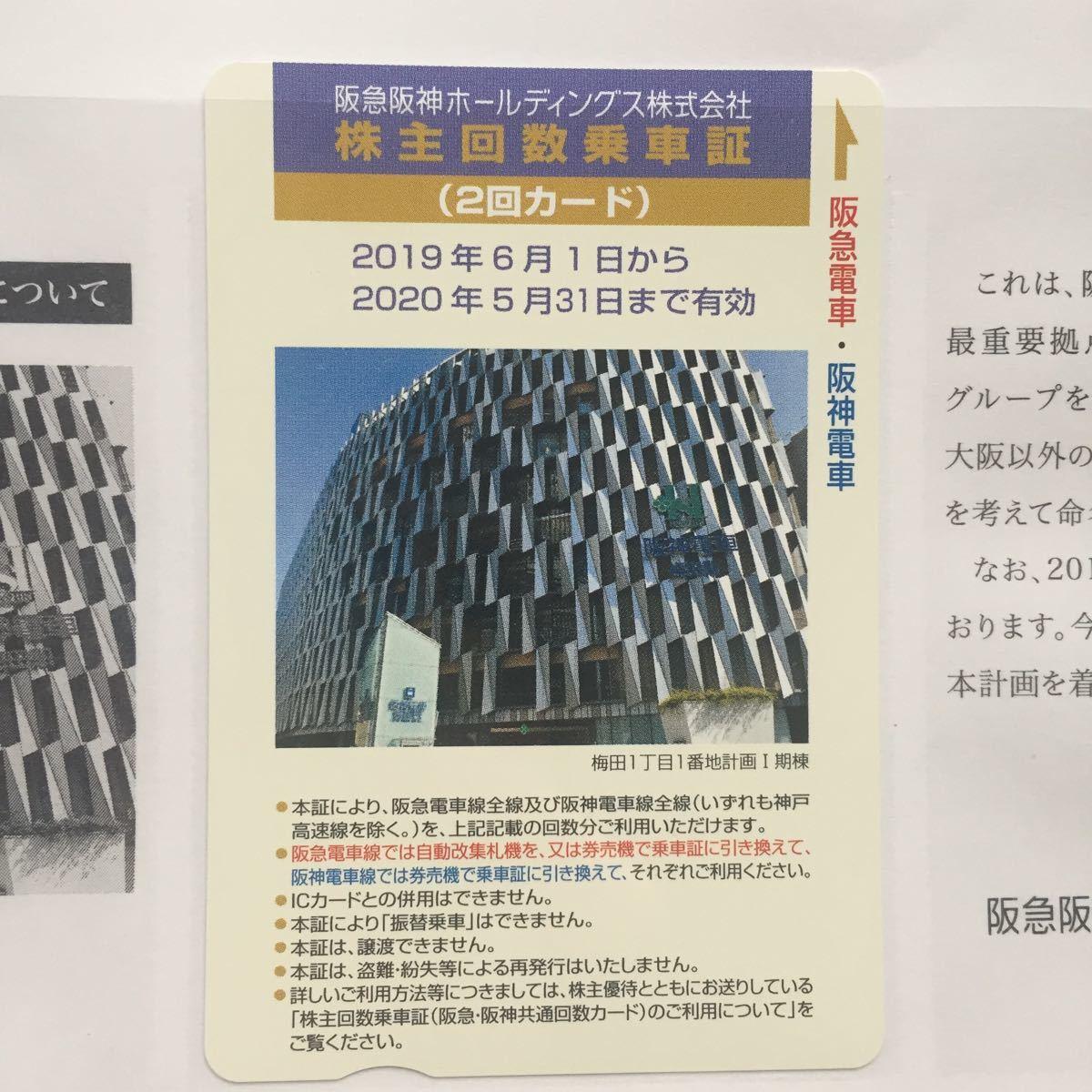 阪急阪神ホールディングス株式会社 株主優待券 2回カード