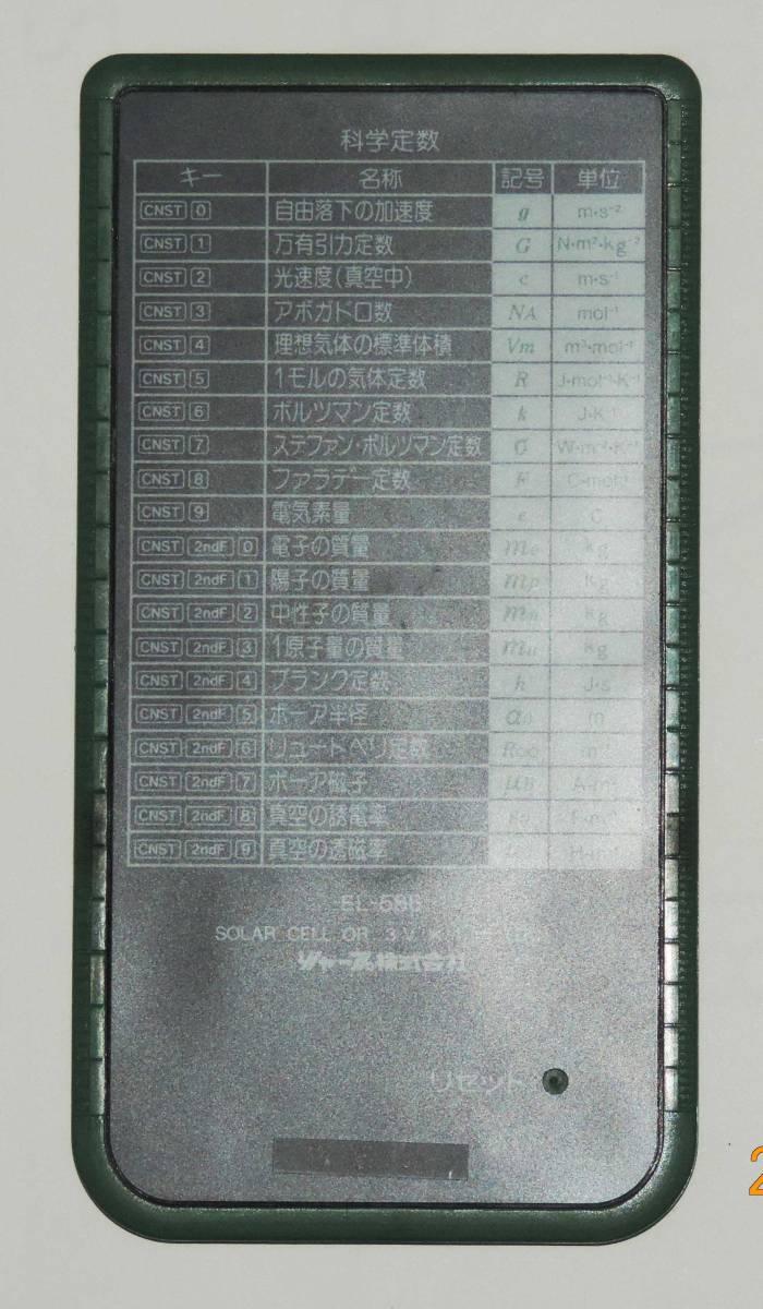 ★ SHARP 超薄型防水(JIS防まつ型)関数電卓 EL-586 ★_画像2