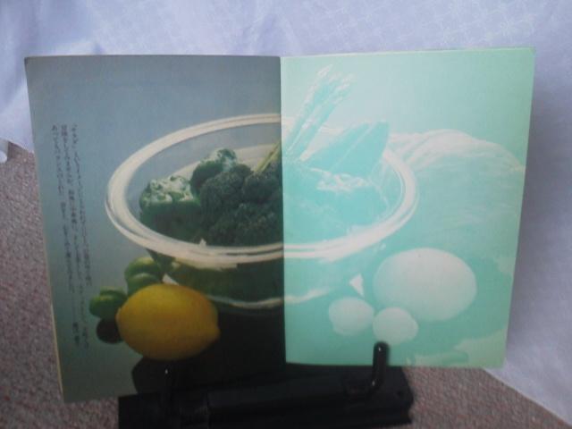 【送料無料】『サラダ~読売カラー百科』ミセスの料理入門//昭和53年4月/レア本