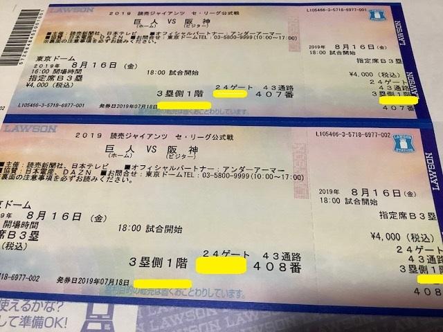 8月16日(金) 巨人vs阪神【東京ドーム】3塁側 指定席B 2枚