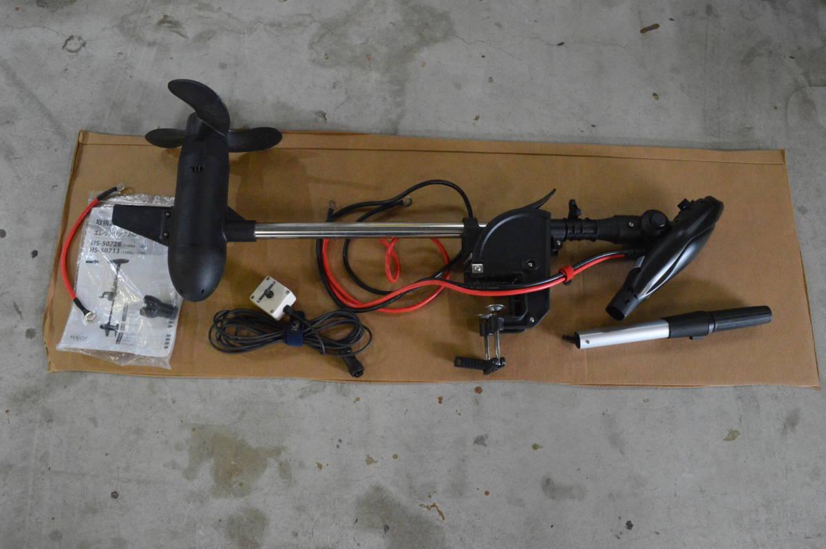 ハイガー ハンドコン HS-50713 130lb 24V シャフト長33インチ リモコン仕様 中古美品 モーターガイドやミンコタとの併用にも