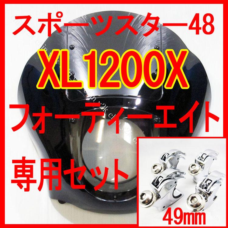 ポン付け加工済み 新品 スポーツスター 48 フォーティーエイト XL1200X FORTY-EIGHT専用 クォーターフェアリング 加工済みセット 49mm銀_画像1