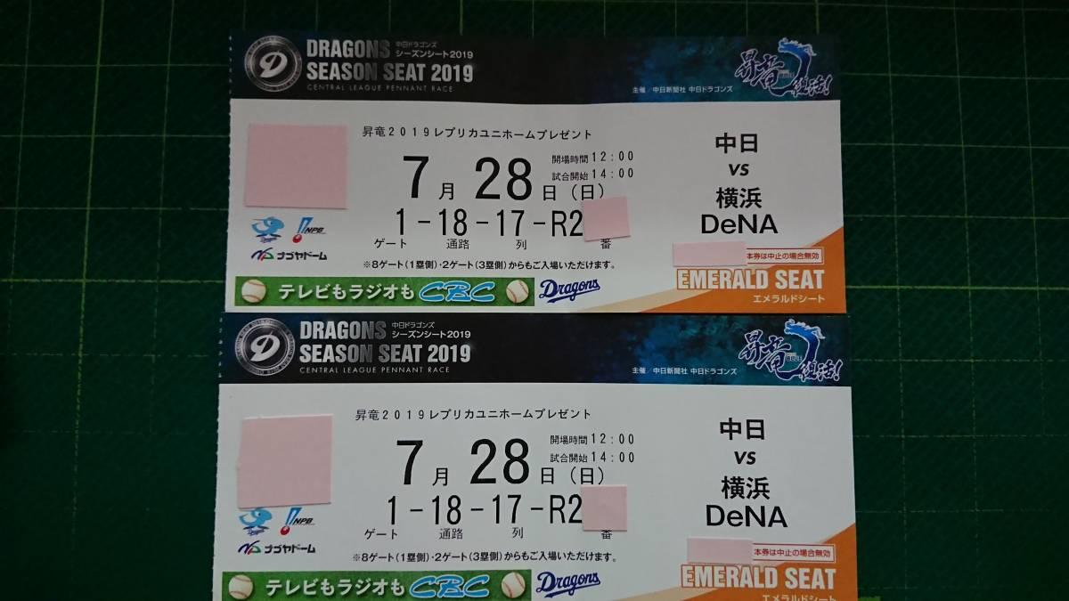 7/28(日) 中日vs横浜DeNA 一塁側エメラルドシート 通路から2枚連番 レプリカユニホームプレゼント ナゴヤドーム