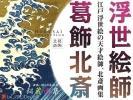 {. ornament north .|....} ukiyoe . work compilation [ large size 2 thousand point ].. three 10 six . Kanagawa .. reverse side landscape painting autograph ./ 100 monogatari thousand .. sea **[ free shipping ]**