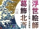 {. ornament north .|HOKUSAI} [ Edo ukiyoe *. warehouse . work compilation ] landscape painting autograph ./ 100 monogatari thousand .. sea .. three 10 six . Kanagawa .. reverse side **[ free shipping ]**