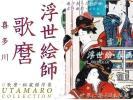 u Tama .*[. many river ../ ukiyoe work compilation ] beauty picture shunga flower . Edo ...2000 selection * Edo. . Takumi UTAMARO Japanese picture collection