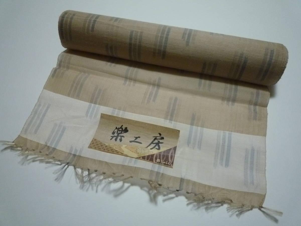 京都 西陣 じゅらく謹製 正絹夏紬 広巾反物